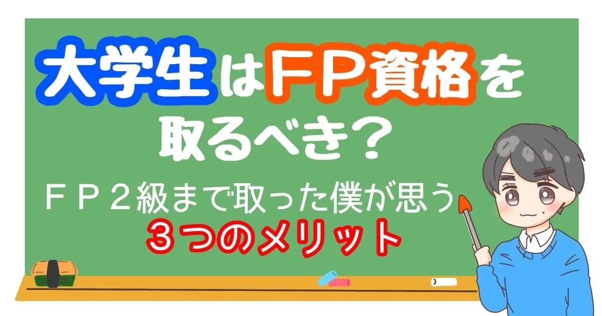 大学生はFPを取るべき?