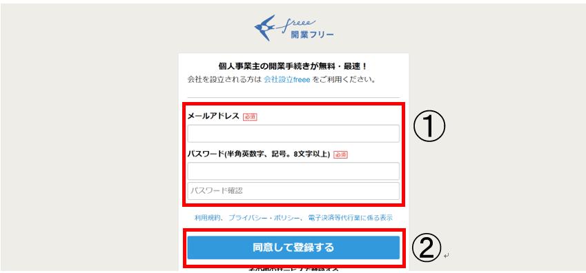 開業freee手順②メールアドレスとパスワードの登録