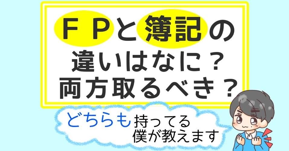 FP 簿記 違い