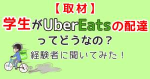 UberEats バイト