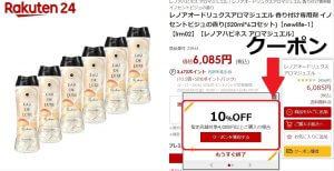 キャンペーンとクーポン、SPUで計76%オフになる商品