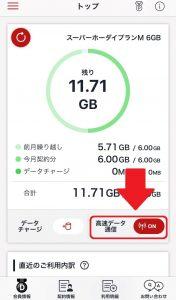楽天モバイルアプリ内のボタン