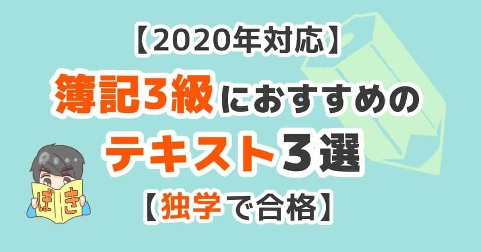 簿記3級におすすめの2020年対応テキスト3千