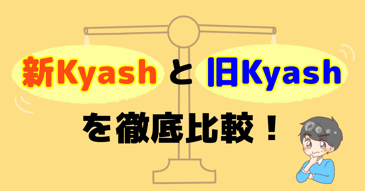新Kyashと旧Kyashの違い