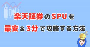楽天証券のSPUを最安かつ3分で攻略する方法